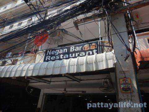 Negan Bar Restaurant (1)