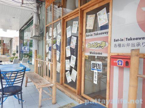 シラチャー日本料理屋なんじゃ亭 (1)