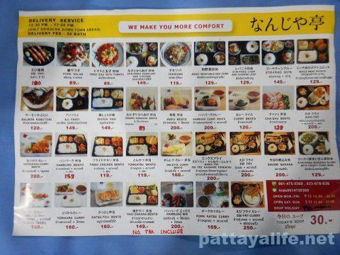 シラチャー日本料理屋なんじゃ亭 (4)