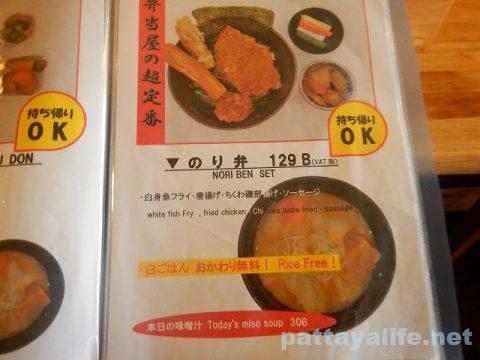 シラチャー日本料理屋なんじゃ亭 (11)