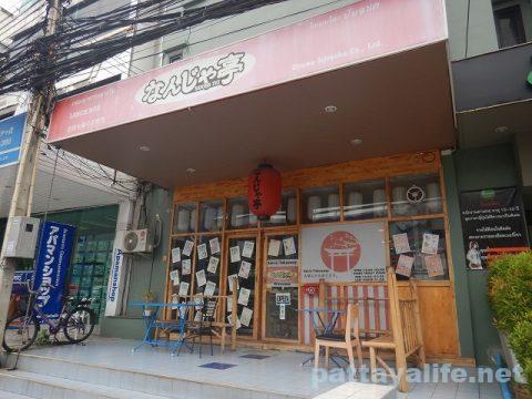 シラチャー日本料理屋なんじゃ亭 (2)