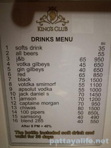 King's Club(キングズクラブ) (3)