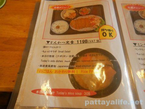 シラチャー日本料理屋なんじゃ亭 (12)