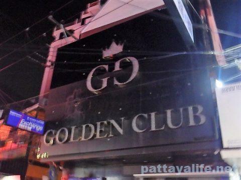 ゴールデンクラブ