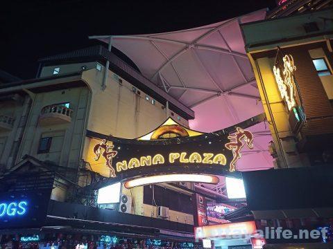 ナナプラザ Nana Plaza (2)