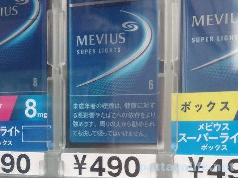 消費増税タバコ値上げ (2)