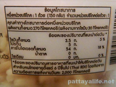 タイのコンビニ飯ライスベリーライスと玄米とサラダチキン (5)