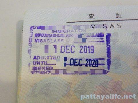 タイの入国スタンプ