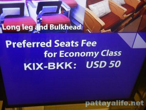 タイ航空優先座席指定有料 (5)
