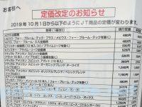 消費増税タバコ値上げ (1)