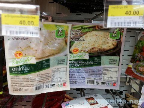 タイのコンビニ飯ライスベリーライスと玄米とサラダチキン (12)