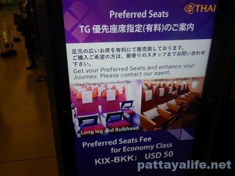 タイ航空優先座席指定有料 (1)