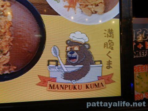 満腹くま Manpuku Kuma カツカレー (3)