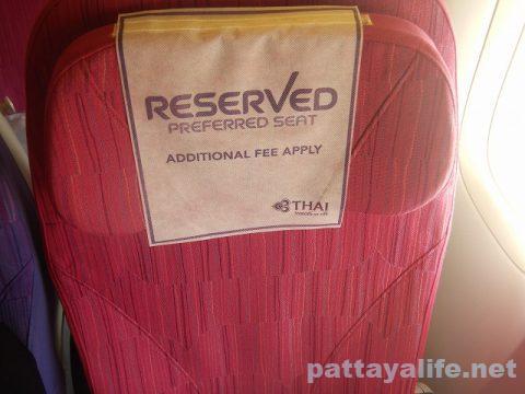 タイ航空優先座席指定有料 (2)