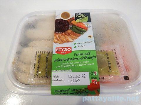タイのコンビニ飯ライスベリーライスと玄米とサラダチキン (1)