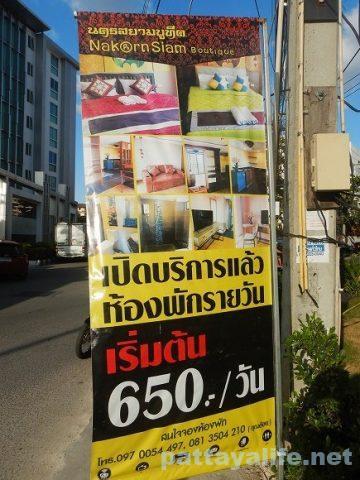 Nakorn Siam Boutique (37)