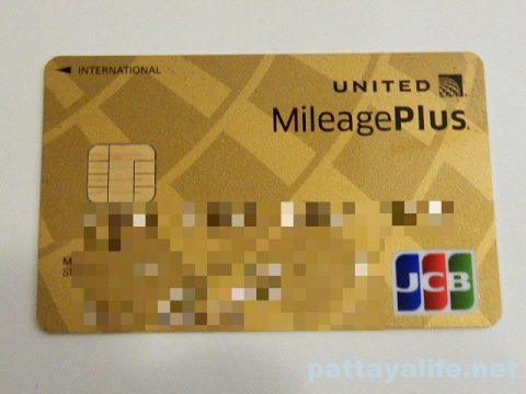 MileagePlusJCBゴールドカード