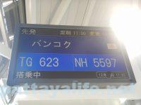 関空バンコクタイ国際航空搭乗記 (3)