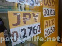 パタヤ両替レート2019年12月 (1)