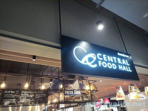 センタン地下フードコート Central Food Hall (1)