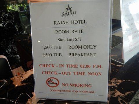 ラジャホテル料金表 (3)