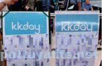 KKdayのスワンナプームパタヤチャータータクシー (1)