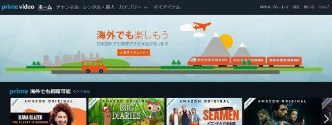 海外 タイ からアマゾンプライムビデオや日本語f1中継を見る方法