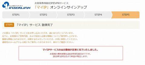 海外からVPN接続マイIP (2)