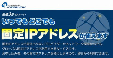 海外からVPN接続マイIP (1)