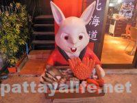 兎 Usagi Izakaya Cafe Pattaya (2)
