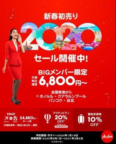 エアアジア新春初売りプロモーション (1)