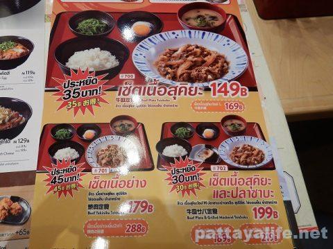パタヤのすき家の牛丼 (2)