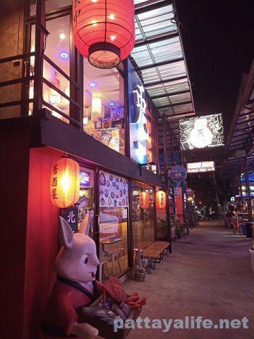 兎 Usagi Izakaya Cafe Pattaya (3)