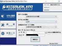 海外からVPN接続マイIP (15)