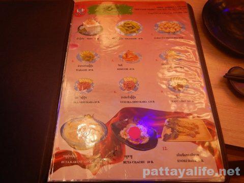 兎 Usagi Izakaya Cafe Pattaya (6)