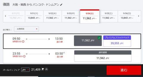 エアアジア新春初売りプロモーション (3)