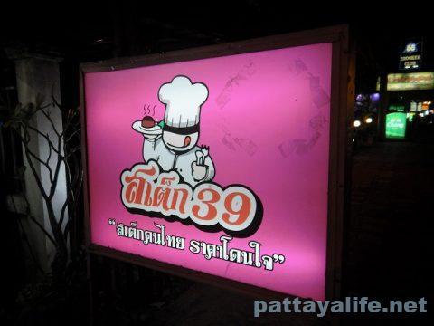 パタヤタイの39バーツステーキ (1)