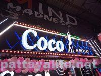 ココ Coco