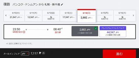 エアアジア1コインスクリーンショット (4)
