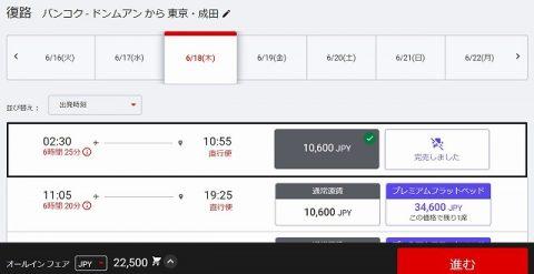 エアアジアプロモーションスクリーンショット (2)