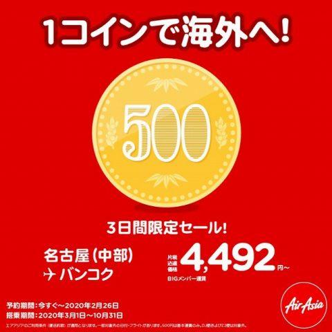 エアアジア1コインスクリーンショット (2)