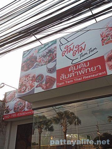 ソムタムカフェ (2)