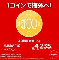 エアアジア1コインスクリーンショット (1)