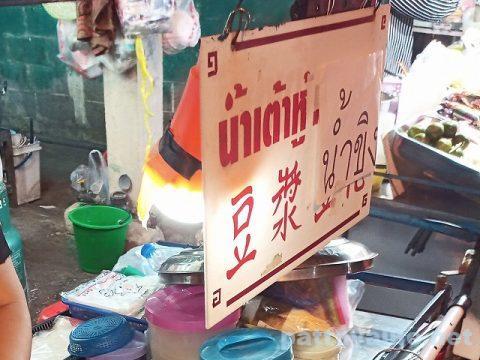 ノムトーフ タイの豆漿豆乳 (2)