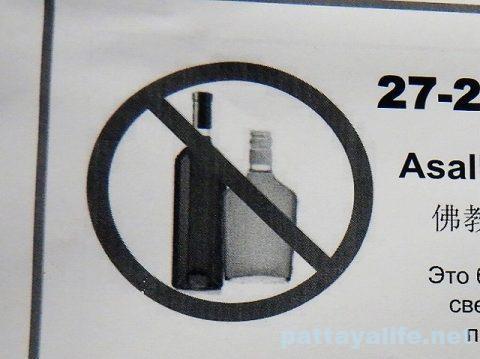 タイ禁酒日酒類販売禁止日