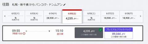エアアジア1コインスクリーンショット (3)