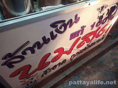 ノムトーフ タイの豆漿豆乳 (3)