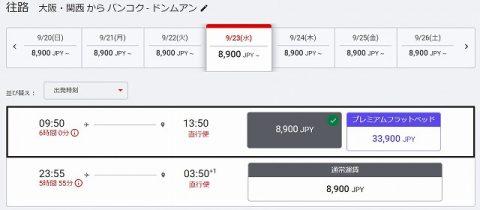 エアアジアBIGセールスクリーンショット (3)