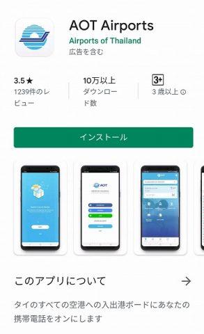 タイ入国アプリ (1)