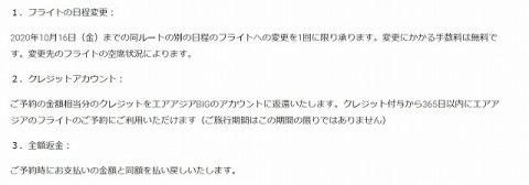 エアアジアスクリーンショット (4)